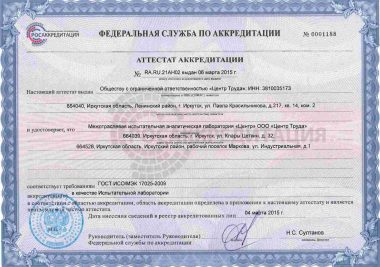 attestat_akkreditacii2015